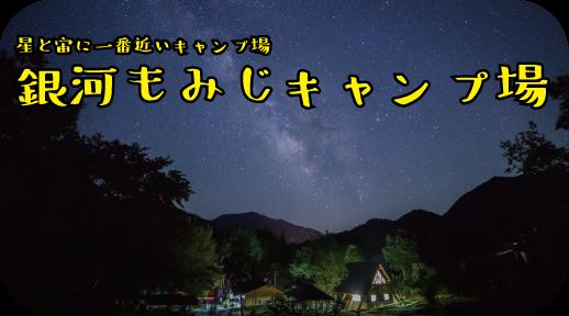 日本一の星空 銀河もみじキャンプ場 NPO法人なみあい育遊会
