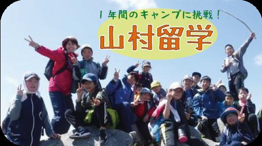 全国の小中学生のみなさんへ! スゴイ山村留学に参加しませんか? 1年間の自然体験、共同生活体験、日々の暮らしを通じて、次世代を担う人材の育成を目指します!